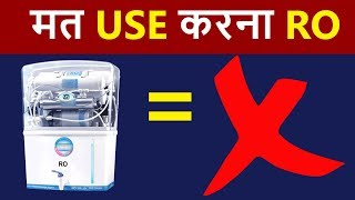 मत USE करना RO (WATER PURIFIER) वरना ??? - SidTalk