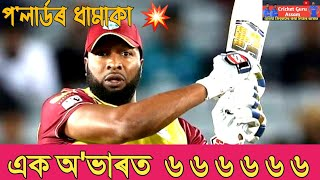 Kieron Pollard 6 Ball 6 Sixes | Cricket Guru Assam | Assamese