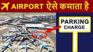 How Airports Make Money | How Indian Airlines Earn Money in HINDI | Business Model of Airports