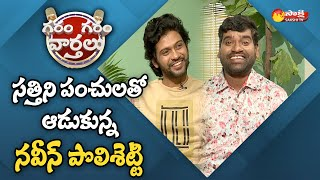 Naveen Polishetty & Cash Anudeep Exclusive Interview With Garam Sathi | Jathi Ratnalu | Sakshi TV