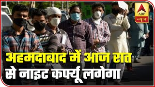 Ahmedabad Administration Imposes 60 Hour Curfew From Today | ABP News