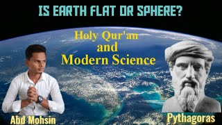Zameen kaisi hai? Real shape of Earth? Abd Mohsin| The Message| Qur'an and Science