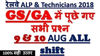 RAILWAY ALP 2018/ALL GS-GA QUESTIONS/9 &10 AUG ALL SHIFT/MOST IMPORTANT-MD CLASSES