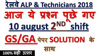 10 AUG 2ND SHIFT/RAILWAY ALP 2018/COMPLETE SOLUTION/आज ये प्रश्न पूछे गए/10 AUGUST 2S SHIFT-MD CLASS