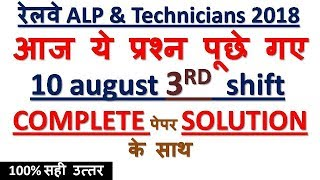 10 AUG 3RD SHIFT/RAILWAY ALP 2018/COMPLETE SOLUTION/आज ये प्रश्न पूछे गए/10 AUGUST 3R SHIFT-MD CLASS