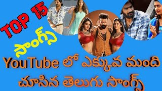 TOP 15 Most viewed telugu songs || top 15 telugu latest songs || by filmo info