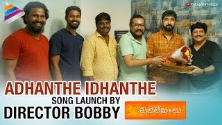 Adhanthe Idhanthe Song Launch by Director Bobby | ShubhalekhaLu Movie Songs | 2018 Telugu Movies