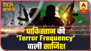 Pakistan's Plan Of 'Terror Frequency' Exposed | Ghanti Bajao | ABP News