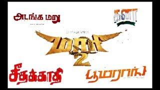 Tamil movies release in this month 20&21st_ viber status