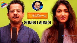 ShubhalekhaLu Movie Songs Launch | Veda Vasini Song | Koncham Shokam Lona Song | SP Balasubramanyam