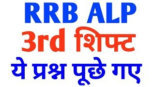 3rd Shift RRB ALP 9 august all question| 9 august 3rd shift RRB ALP| RRB ALP 9 august| RRB ALP 3rd