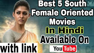 Top 5 Female Oriented South Movies In Hindi Available On YouTube। Female Centric Movies