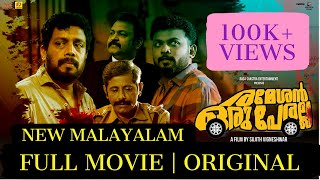 Rameshan Oru Peralla | New Malayalam Full Movie|2020| Manikandan Pattambi|Sujith Vigneshwar| Darshan