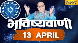 Daily Astrology, Today's Horoscope, Zodiac Sign For 13th April, 2021