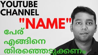 How to Choose YouTube Channel Name |MALAYALAM|SREEKANTH KADUNGIL