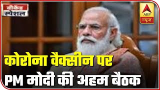 Understand Modi Government's 'Covid Vaccine' Plan | ABP News