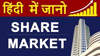 What is Stock or Share Market | Full Beginner's Guide | IPO, SEBI, Sensex, Nifty, BSE in Hindi