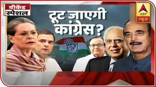 Will Congress Party Break Apart After Ghulam Nabi Azad's Statement? | ABP News