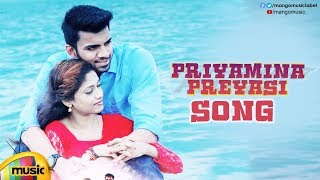 Priyamaina Preyasi Song | 2018 Telugu Private Album Songs | Santosh Sakhe | Mango Music