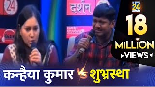 Kanhaiya Kumar Vs Shubhrastha  Debate राष्ट्रवाद पर  | Kanhiya Kumar Speech | Most Views video