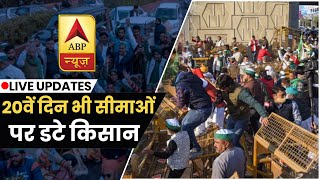 ABP LIVE: Farmers to hold talks with Modi ministers | Farmers Protest | Farm Laws | Coronavirus