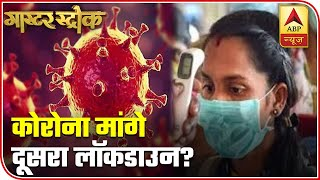 Does India Need Another Lockdown To Fight Coronavirus? | Master Stroke | ABP News