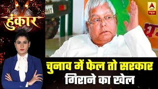 Defeat In Bihar Elections Made Lalu Lure MLAs? | Hoonkar | ABP News