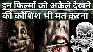 Top 5 Most Horror Thriller South Indian Hindi Dubbed Movies Available On YouTube| Movies Point