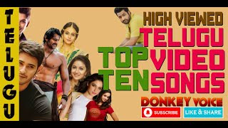 #top10songs  MOST VIEWED TOP TEN TELUGU VIDEO SONGS/ highest viewed telugu video songs/ DONKEY voice